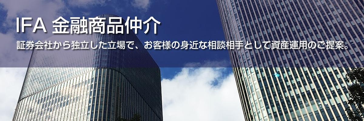 IFA金融商品仲介
